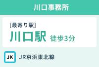川口事務所 最寄駅川口駅徒歩2分 JR京浜東北線