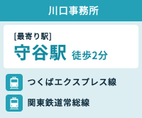 川口事務所 最寄駅守谷駅徒歩2分 つくばエクスプレス線 関東鉄道常総線